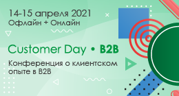 Customer Day • B2B 2021
