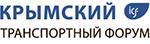 Пятый Крымский транспортный форум
