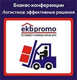 Федеральная конференция «Логистика будущего: ПерезаГРУЗка» пройдет в Симферополе 15 июня