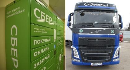 «СберЛогистику» и Globaltruck сблизили общие интересы к FTL-перевозкам