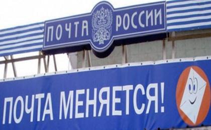 Своими хабами «Почта России» достанет любой регион максимум за два дня