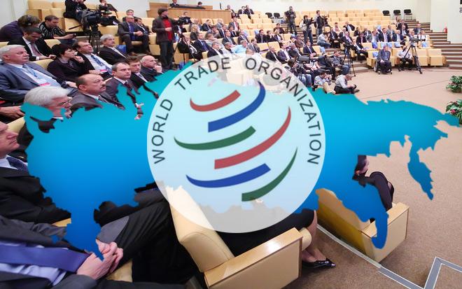 ВТО впервый раз вынесла решение против Российской Федерации