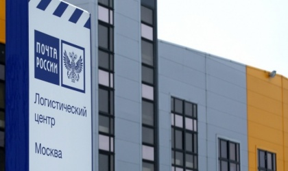 Логоцентр «Почты России» во Внуково заработает «на всю катушку» уже через месяц