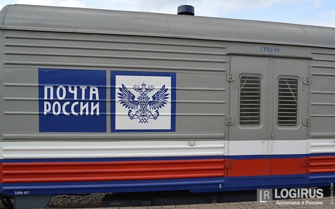 В новых вагонах «Почты России» можно возить хоть носорогов