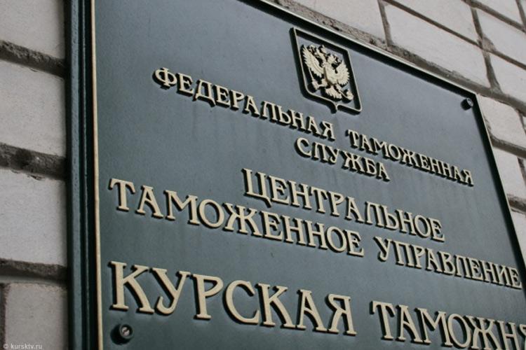 Против заместитель начальника Курской таможни возбудили 3-е уголовное дело