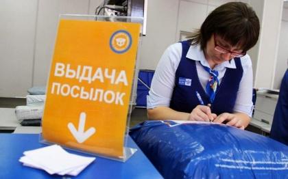 Берлинский филиал «Почты России» отправляет в Россию fashion-импорт килограммами