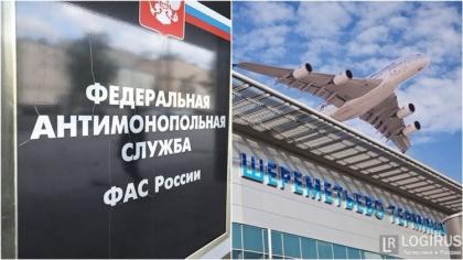 У ФАС дело к подрядчику аэропорта «Шереметьево». Тянет на 25 млрд рублей