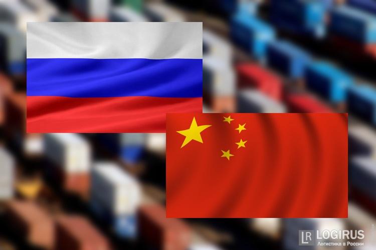 Товарооборот между Россией иКитаем уменьшился на17%