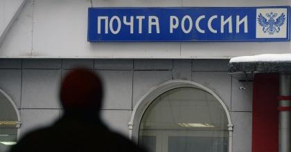 Посылки «Почты России» снова нашли не в пути, а в чужом багажнике