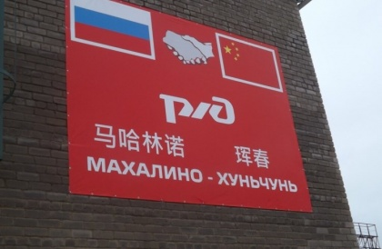 Россия и Китай «вложатся» в железнодорожный погранпереход. Каждый со своей стороны